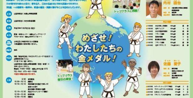 少柔協「和歌山県・少年柔道教室」