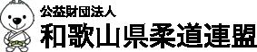財団法人和歌山県柔道連盟